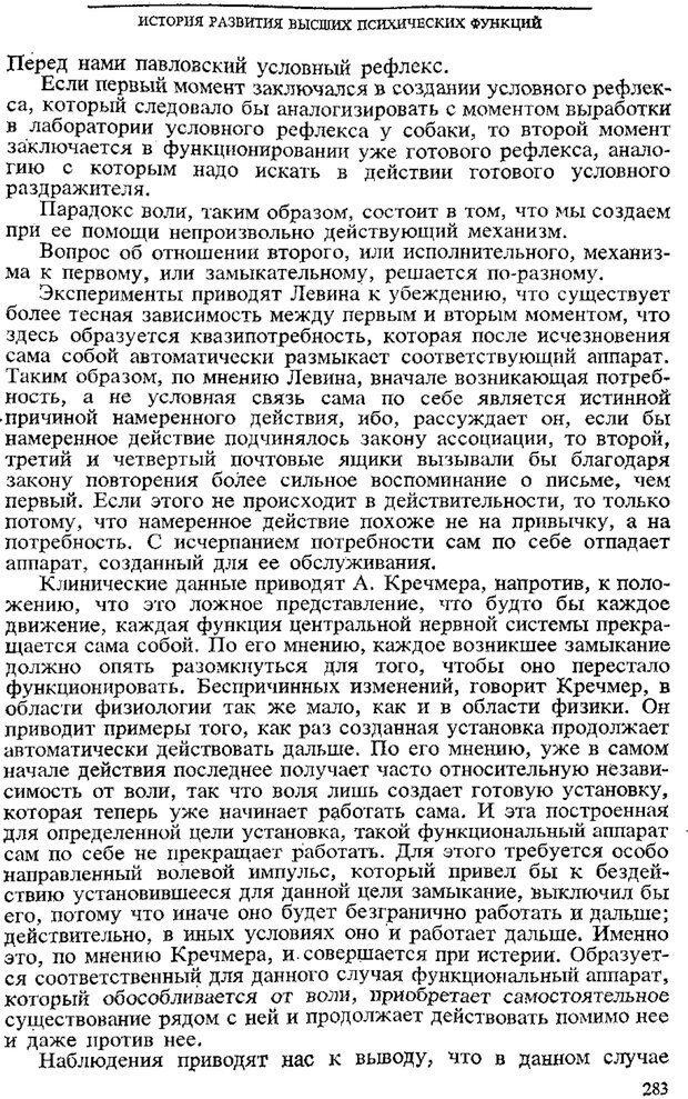 PDF. Том 3. Проблемы развития психики. Выготский Л. С. Страница 281. Читать онлайн