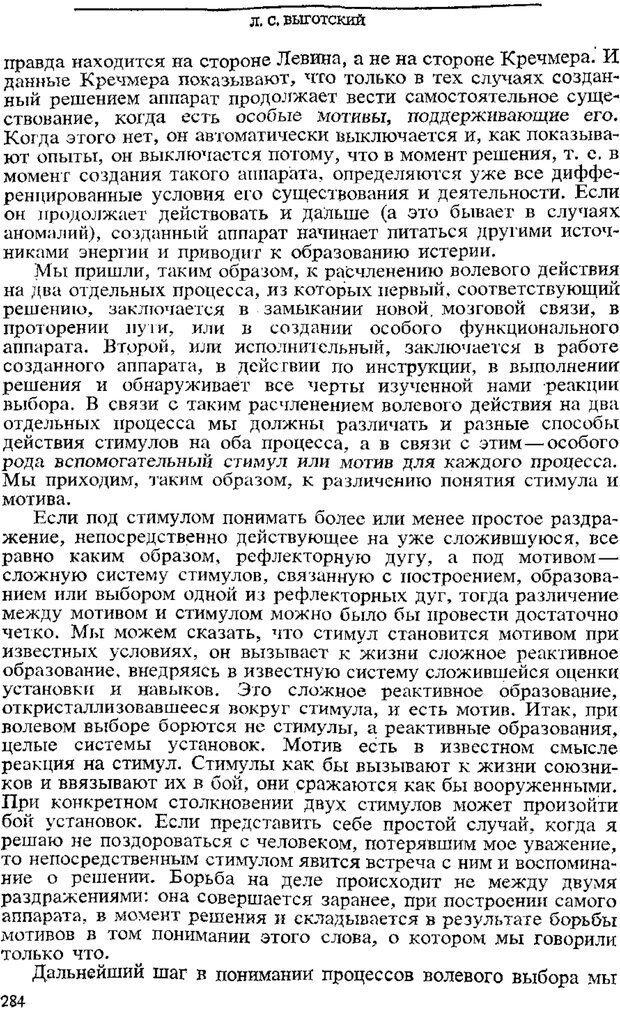 PDF. Том 3. Проблемы развития психики. Выготский Л. С. Страница 282. Читать онлайн
