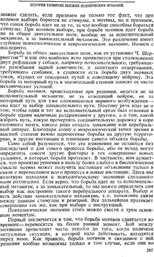 PDF. Том 3. Проблемы развития психики. Выготский Л. С. Страница 283. Читать онлайн