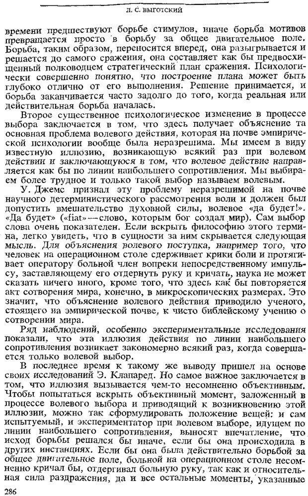 PDF. Том 3. Проблемы развития психики. Выготский Л. С. Страница 284. Читать онлайн