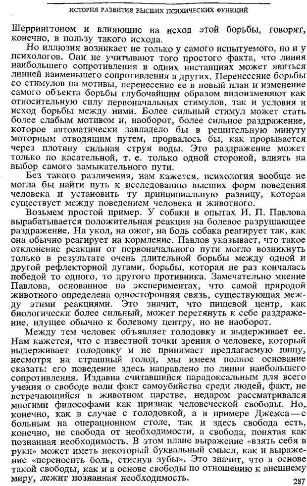 PDF. Том 3. Проблемы развития психики. Выготский Л. С. Страница 285. Читать онлайн