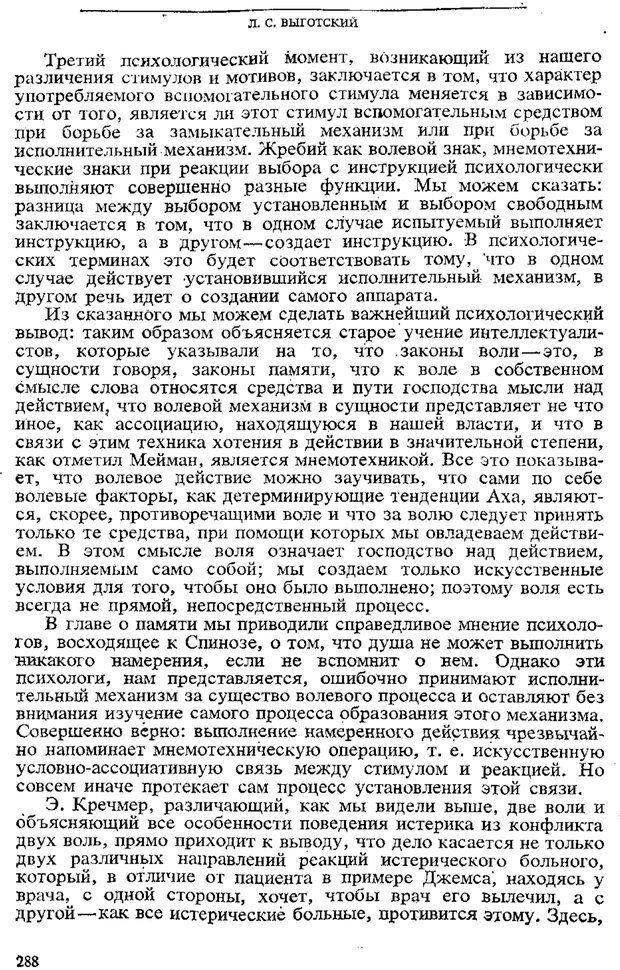 PDF. Том 3. Проблемы развития психики. Выготский Л. С. Страница 286. Читать онлайн