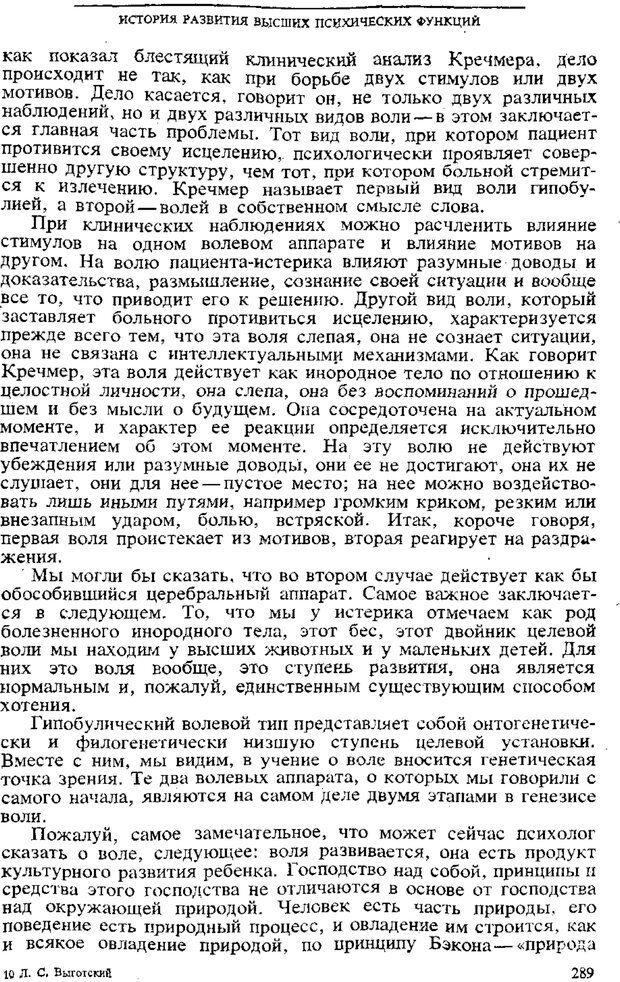 PDF. Том 3. Проблемы развития психики. Выготский Л. С. Страница 287. Читать онлайн