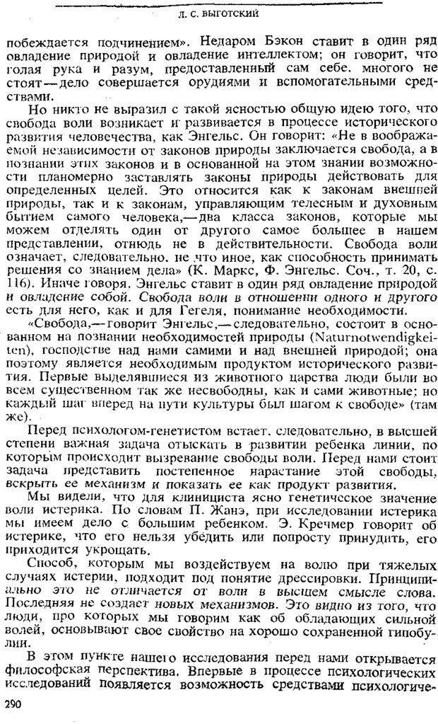 PDF. Том 3. Проблемы развития психики. Выготский Л. С. Страница 288. Читать онлайн