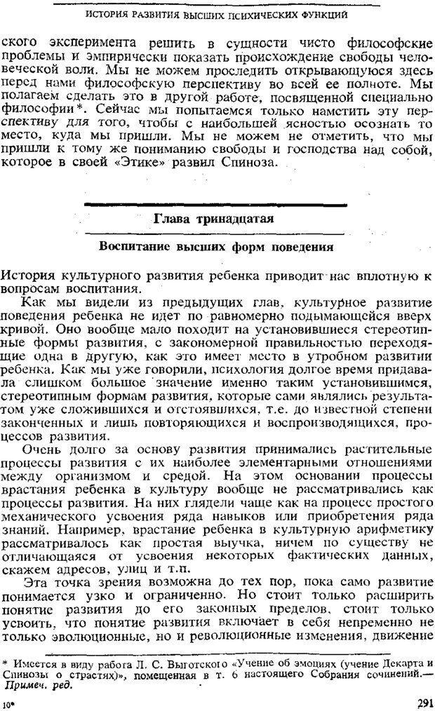 PDF. Том 3. Проблемы развития психики. Выготский Л. С. Страница 289. Читать онлайн