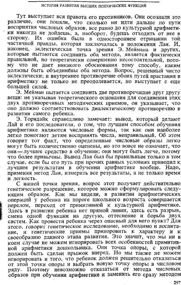 PDF. Том 3. Проблемы развития психики. Выготский Л. С. Страница 295. Читать онлайн