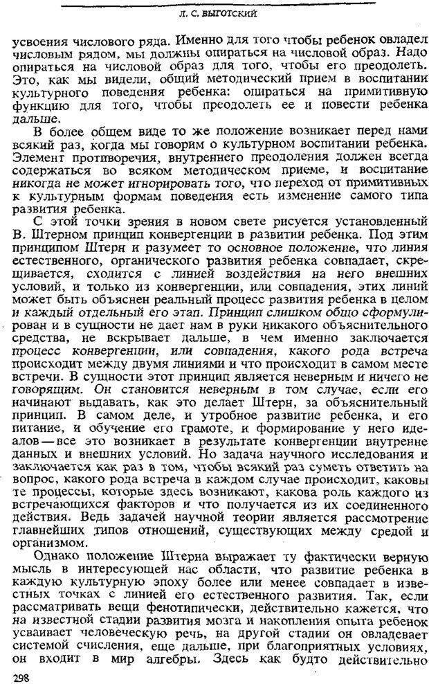 PDF. Том 3. Проблемы развития психики. Выготский Л. С. Страница 296. Читать онлайн