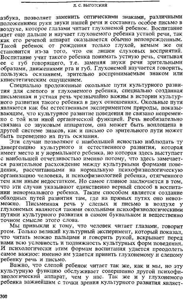 PDF. Том 3. Проблемы развития психики. Выготский Л. С. Страница 298. Читать онлайн