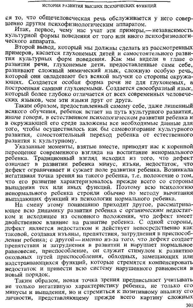 PDF. Том 3. Проблемы развития психики. Выготский Л. С. Страница 299. Читать онлайн