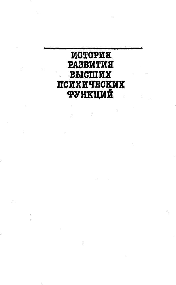 PDF. Том 3. Проблемы развития психики. Выготский Л. С. Страница 3. Читать онлайн