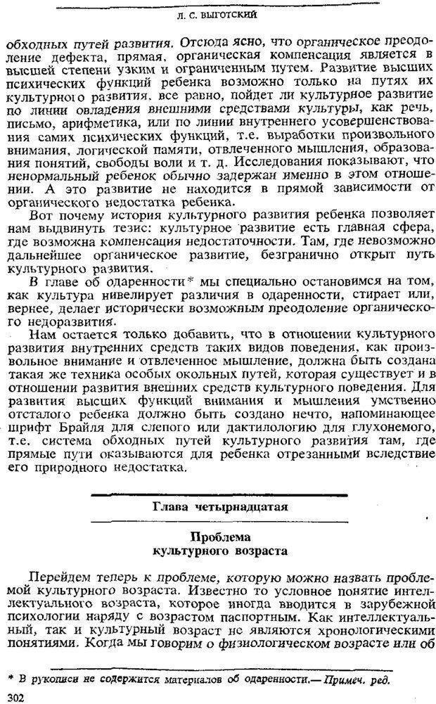 PDF. Том 3. Проблемы развития психики. Выготский Л. С. Страница 300. Читать онлайн