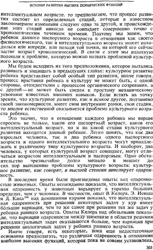 PDF. Том 3. Проблемы развития психики. Выготский Л. С. Страница 301. Читать онлайн
