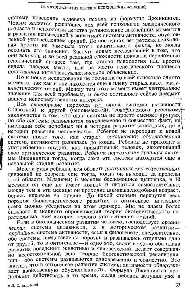 PDF. Том 3. Проблемы развития психики. Выготский Л. С. Страница 31. Читать онлайн