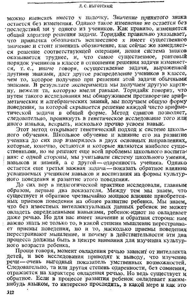 PDF. Том 3. Проблемы развития психики. Выготский Л. С. Страница 310. Читать онлайн