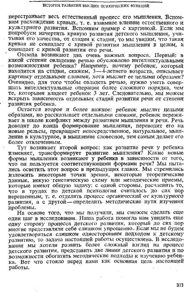 PDF. Том 3. Проблемы развития психики. Выготский Л. С. Страница 311. Читать онлайн