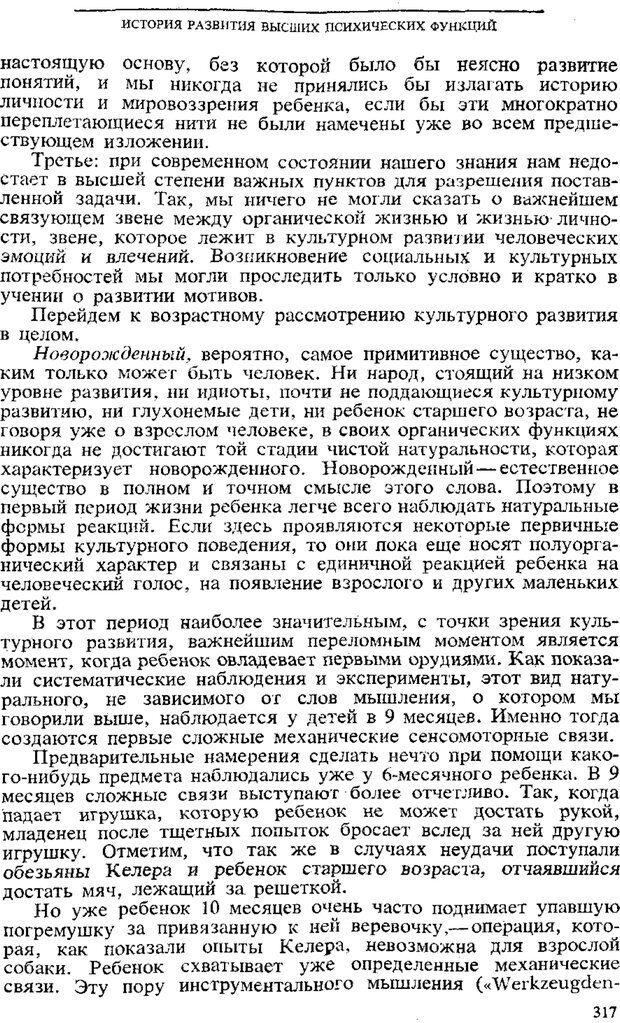PDF. Том 3. Проблемы развития психики. Выготский Л. С. Страница 315. Читать онлайн