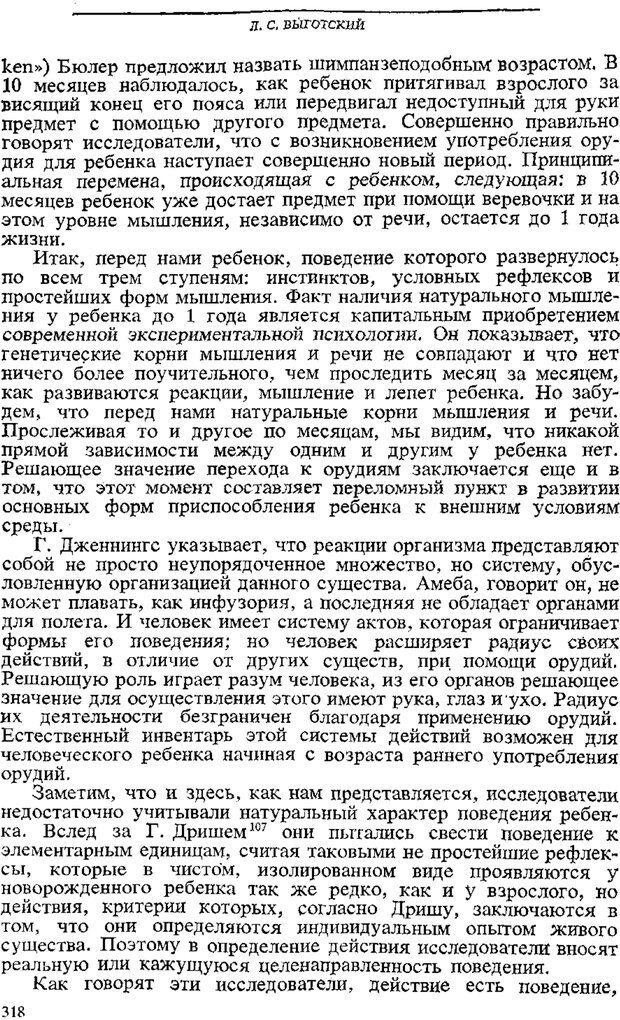 PDF. Том 3. Проблемы развития психики. Выготский Л. С. Страница 316. Читать онлайн