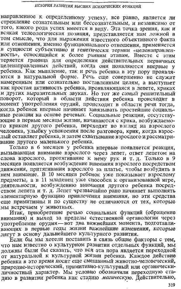 PDF. Том 3. Проблемы развития психики. Выготский Л. С. Страница 317. Читать онлайн