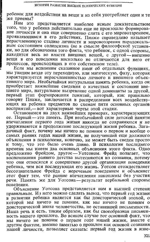 PDF. Том 3. Проблемы развития психики. Выготский Л. С. Страница 319. Читать онлайн
