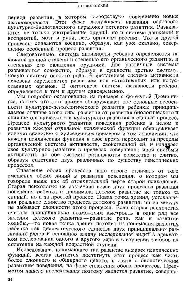 PDF. Том 3. Проблемы развития психики. Выготский Л. С. Страница 32. Читать онлайн