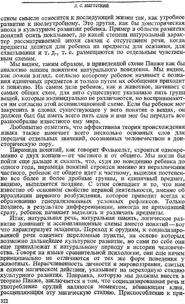 PDF. Том 3. Проблемы развития психики. Выготский Л. С. Страница 320. Читать онлайн