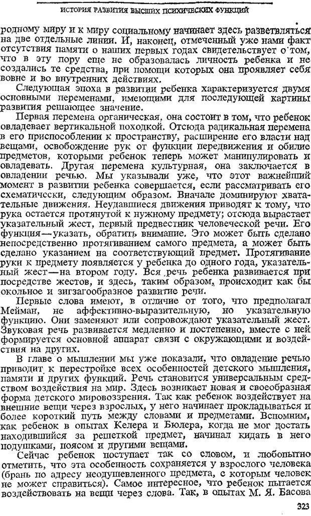 PDF. Том 3. Проблемы развития психики. Выготский Л. С. Страница 321. Читать онлайн