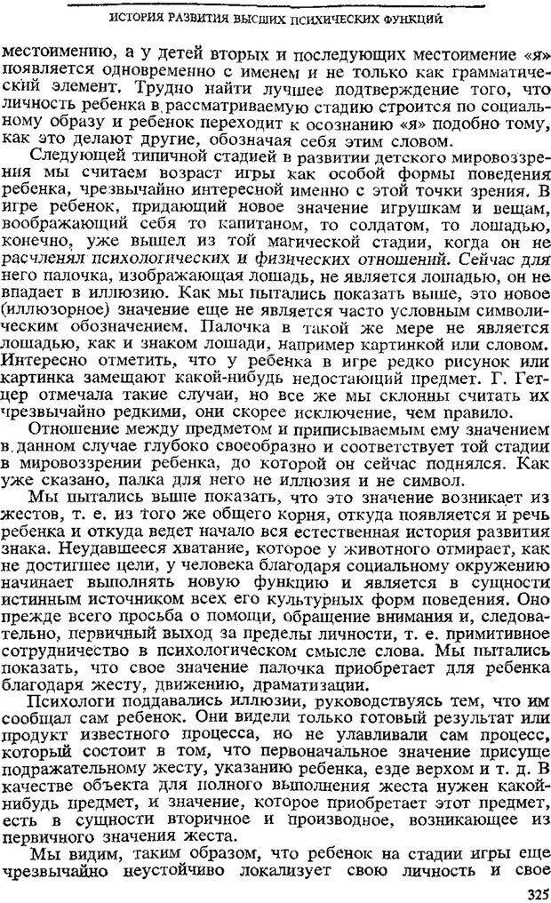 PDF. Том 3. Проблемы развития психики. Выготский Л. С. Страница 323. Читать онлайн
