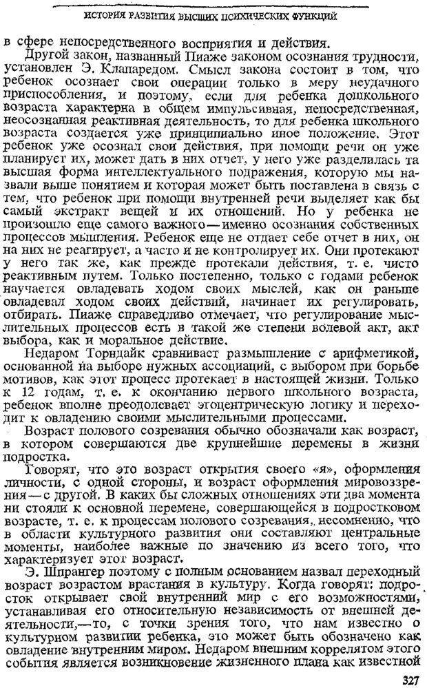 PDF. Том 3. Проблемы развития психики. Выготский Л. С. Страница 325. Читать онлайн