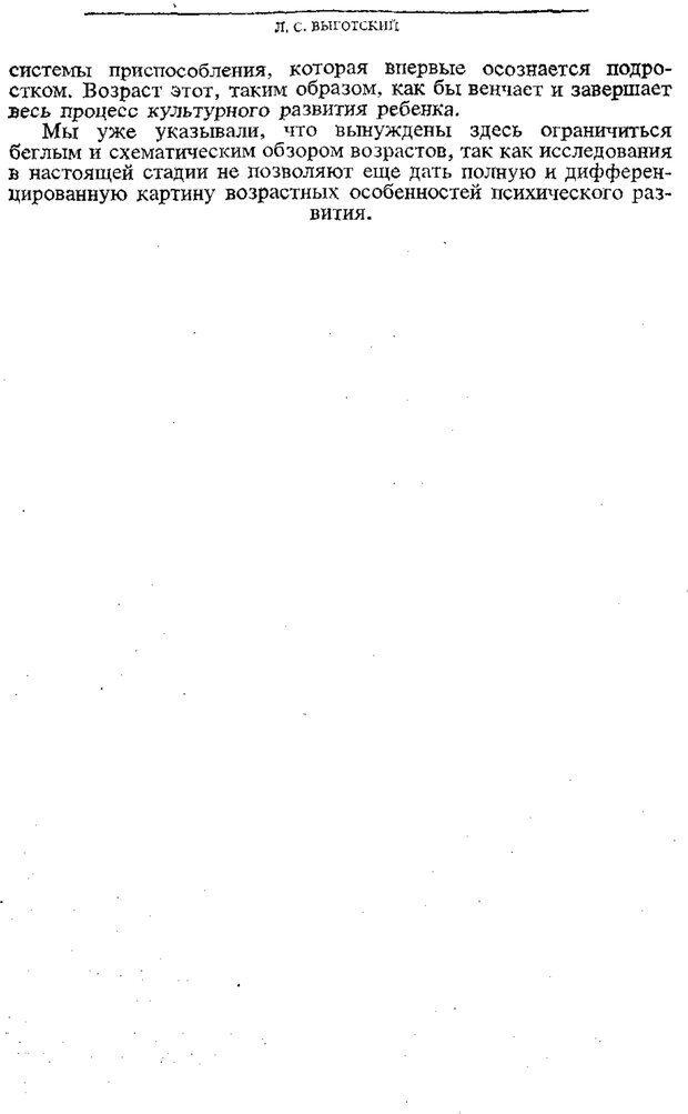 PDF. Том 3. Проблемы развития психики. Выготский Л. С. Страница 326. Читать онлайн