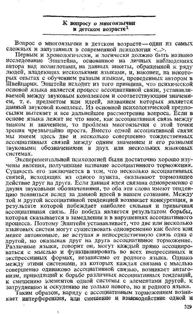 PDF. Том 3. Проблемы развития психики. Выготский Л. С. Страница 327. Читать онлайн