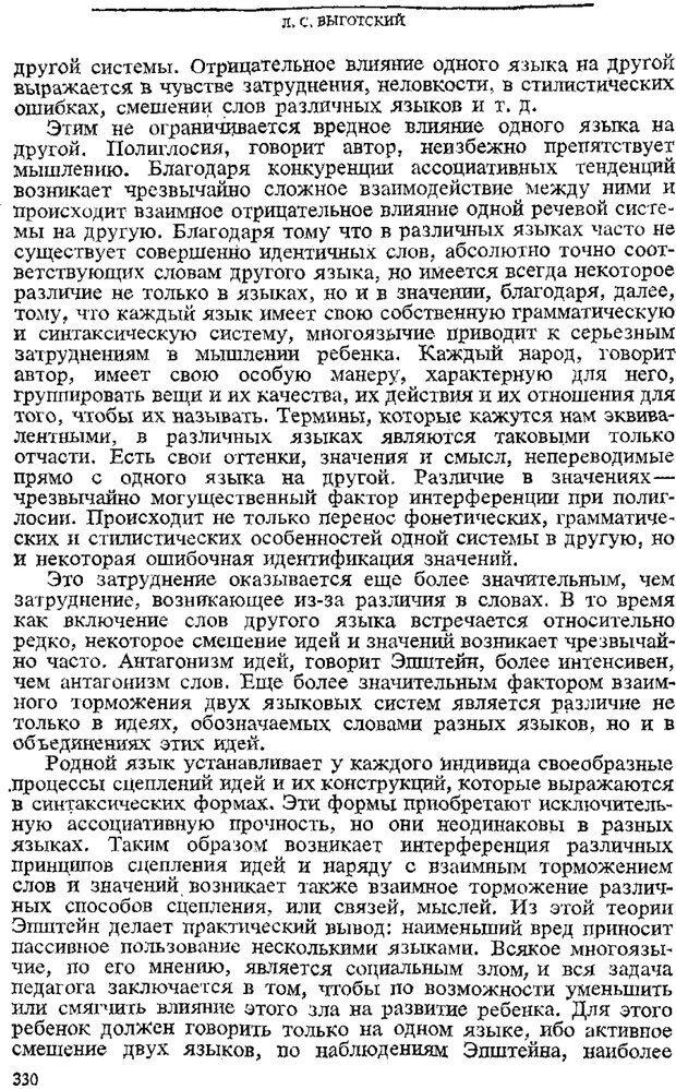 PDF. Том 3. Проблемы развития психики. Выготский Л. С. Страница 328. Читать онлайн