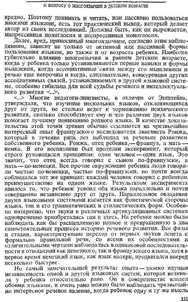 PDF. Том 3. Проблемы развития психики. Выготский Л. С. Страница 329. Читать онлайн