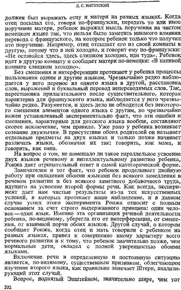 PDF. Том 3. Проблемы развития психики. Выготский Л. С. Страница 330. Читать онлайн