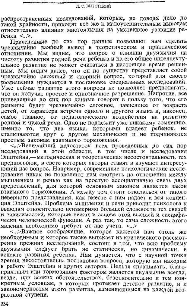PDF. Том 3. Проблемы развития психики. Выготский Л. С. Страница 332. Читать онлайн
