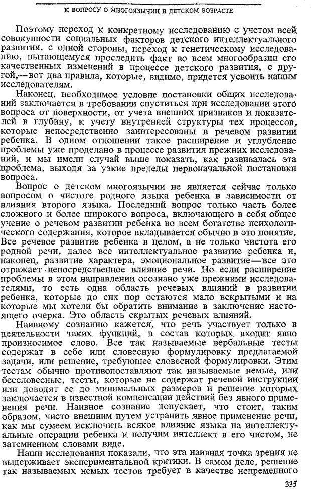 PDF. Том 3. Проблемы развития психики. Выготский Л. С. Страница 333. Читать онлайн