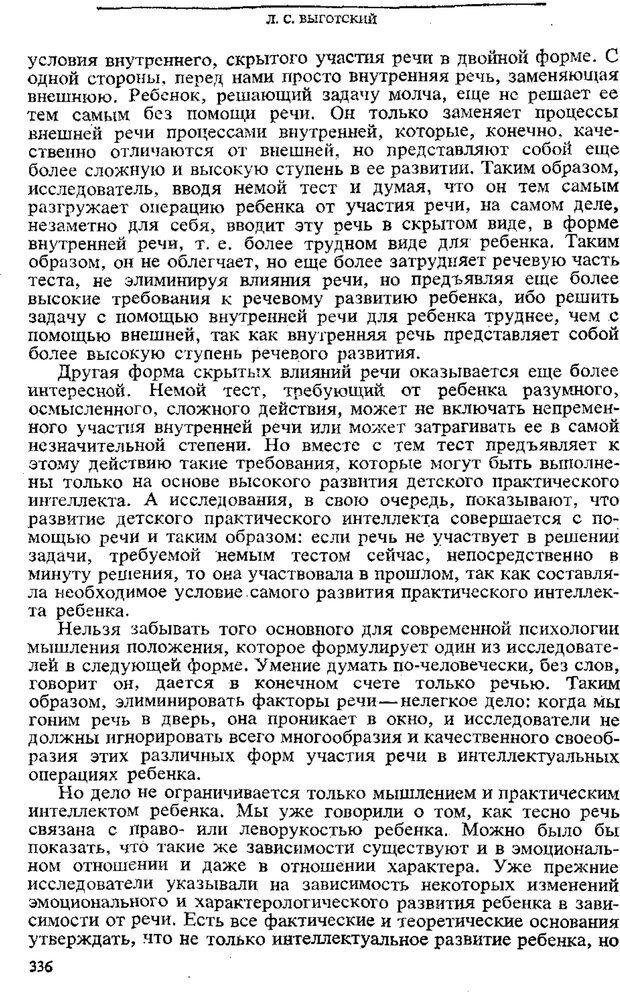 PDF. Том 3. Проблемы развития психики. Выготский Л. С. Страница 334. Читать онлайн