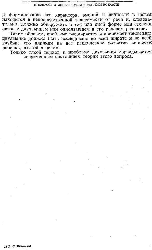 PDF. Том 3. Проблемы развития психики. Выготский Л. С. Страница 335. Читать онлайн