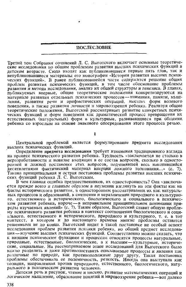 PDF. Том 3. Проблемы развития психики. Выготский Л. С. Страница 336. Читать онлайн