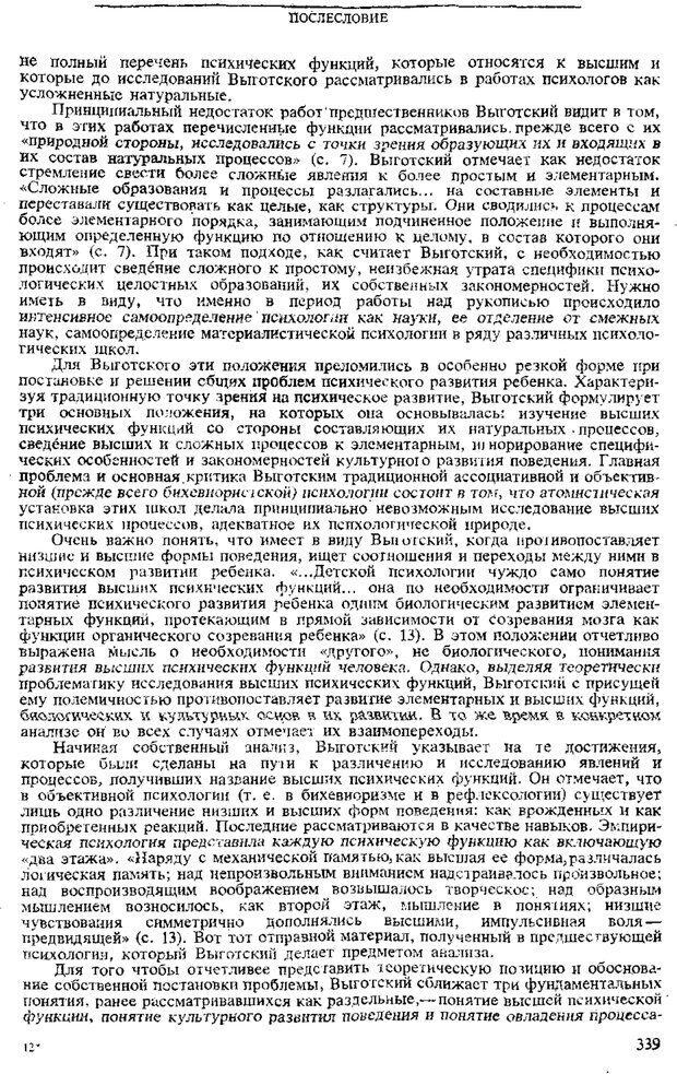 PDF. Том 3. Проблемы развития психики. Выготский Л. С. Страница 337. Читать онлайн