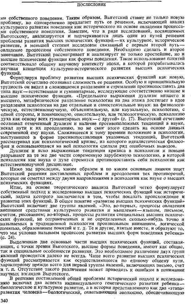 PDF. Том 3. Проблемы развития психики. Выготский Л. С. Страница 338. Читать онлайн