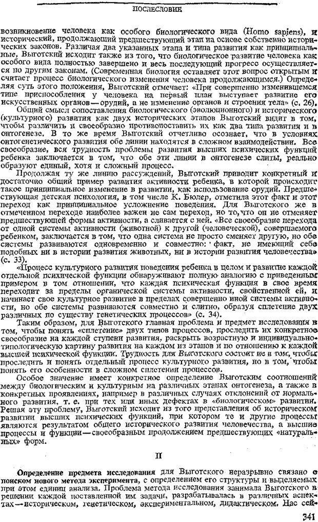 PDF. Том 3. Проблемы развития психики. Выготский Л. С. Страница 339. Читать онлайн