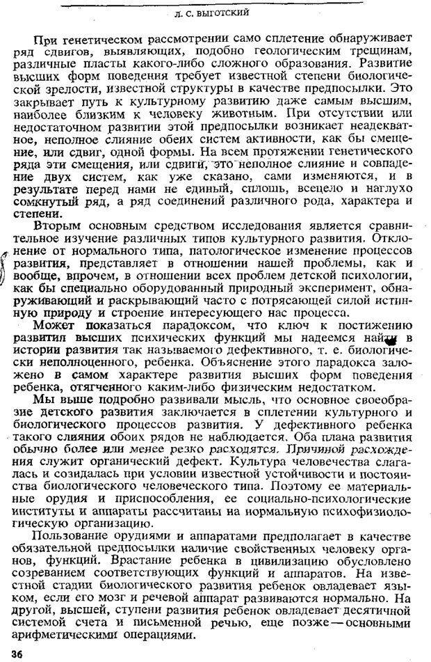 PDF. Том 3. Проблемы развития психики. Выготский Л. С. Страница 34. Читать онлайн