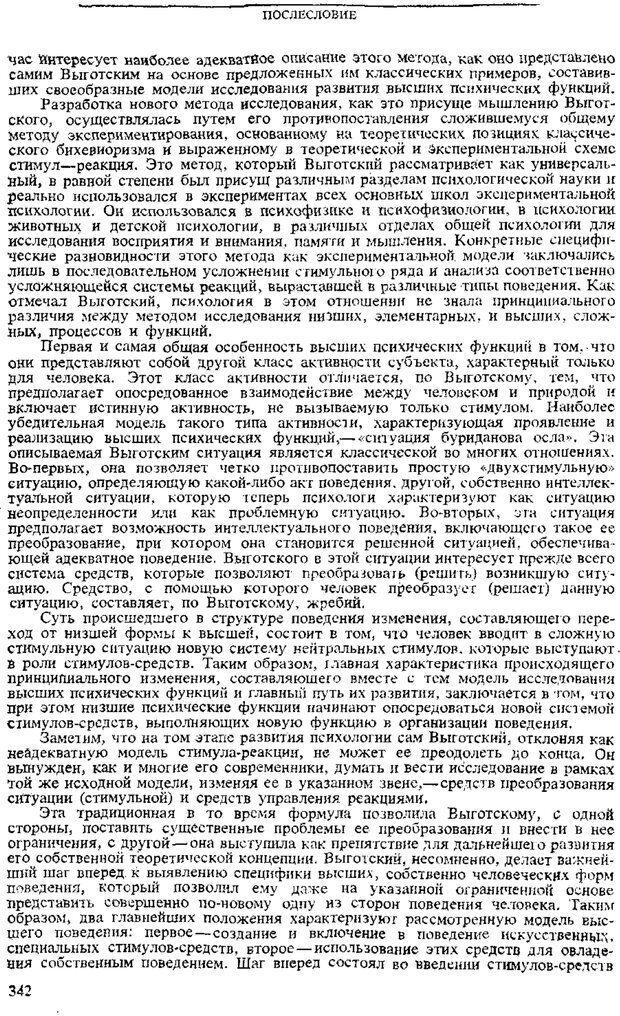 PDF. Том 3. Проблемы развития психики. Выготский Л. С. Страница 340. Читать онлайн
