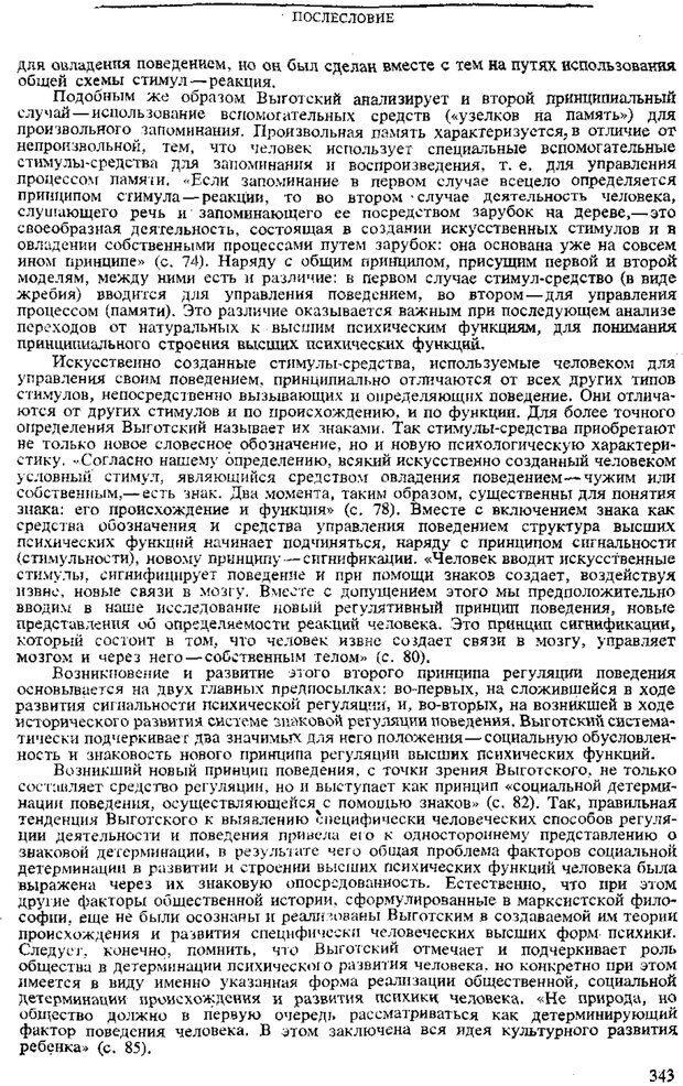 PDF. Том 3. Проблемы развития психики. Выготский Л. С. Страница 341. Читать онлайн