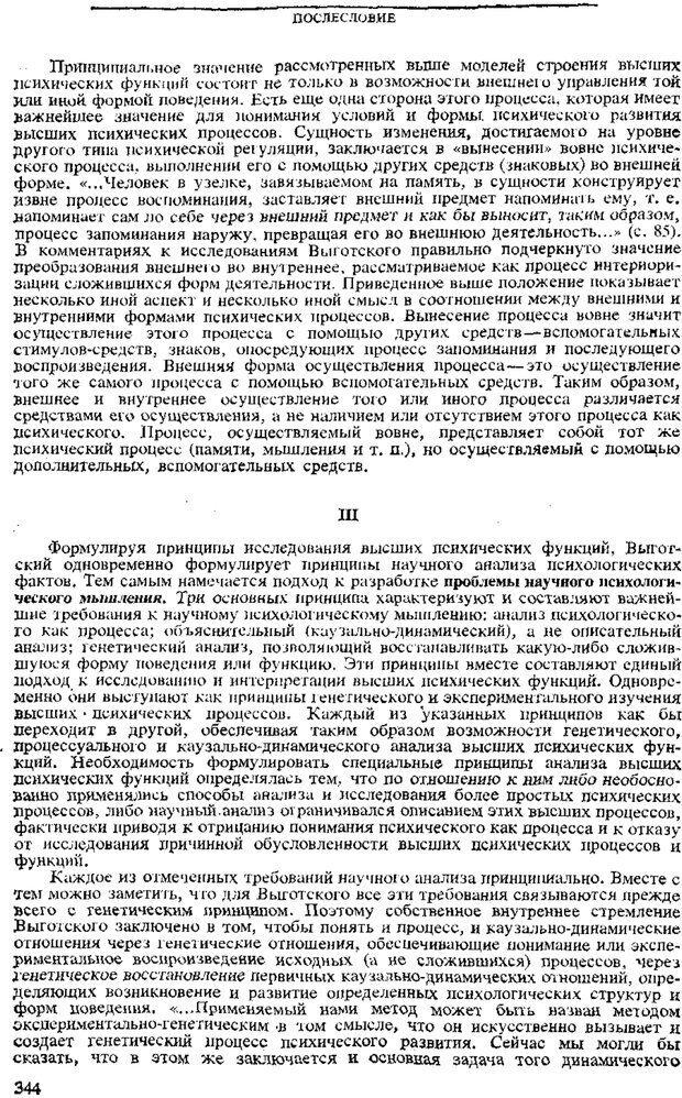 PDF. Том 3. Проблемы развития психики. Выготский Л. С. Страница 342. Читать онлайн