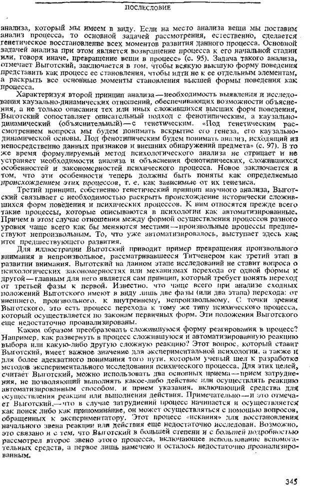 PDF. Том 3. Проблемы развития психики. Выготский Л. С. Страница 343. Читать онлайн