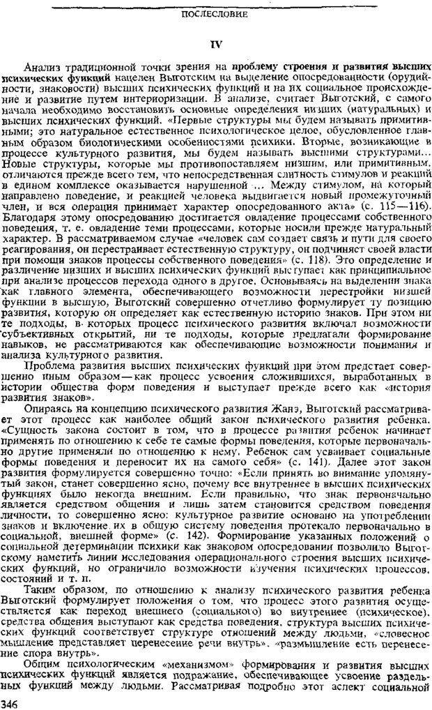 PDF. Том 3. Проблемы развития психики. Выготский Л. С. Страница 344. Читать онлайн