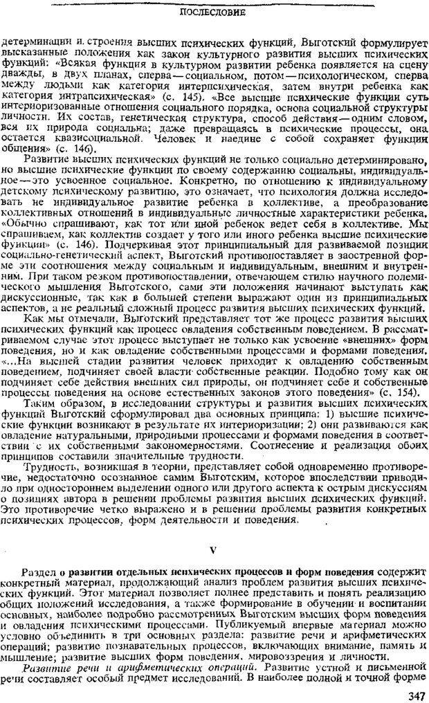 PDF. Том 3. Проблемы развития психики. Выготский Л. С. Страница 345. Читать онлайн