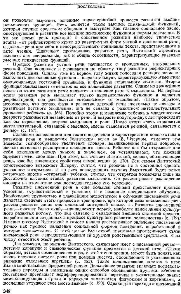 PDF. Том 3. Проблемы развития психики. Выготский Л. С. Страница 346. Читать онлайн