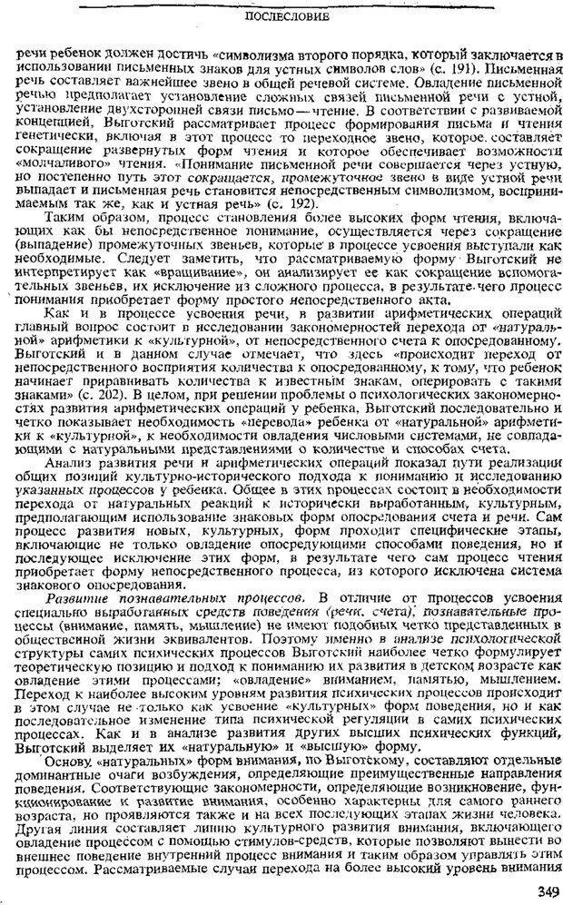 PDF. Том 3. Проблемы развития психики. Выготский Л. С. Страница 347. Читать онлайн